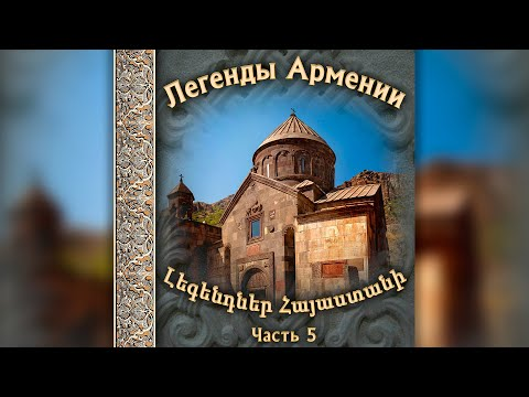 Легенды Армении (часть 5)    Сборник армянской музыки     Красивые восточные песни