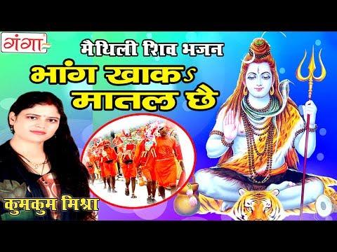 भांग खाकs मातल छै -- Maithili Shiv Bhajan 2017 -  Maithili Kanwar song