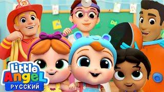 День Профессий Кем Хочет Стать Малыш Развивающие Мультики Для Детей Little Angel Рус