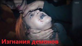 Изгнания демонов Фильмы ужасы
