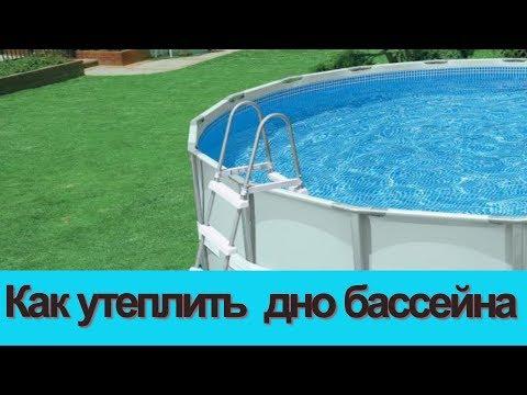 Как утеплить дно БАССЕЙНА? Смотрите видео,как утеплить дно бассейна!