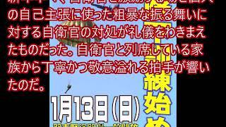 立憲民主党会派の小西ひろゆき参議院議員が、「自衛隊習志野演習場第一...