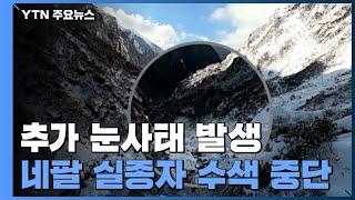 """""""또 다른 눈사태로 실종자 수색 중단""""...구조대 긴급 대피 / YTN"""