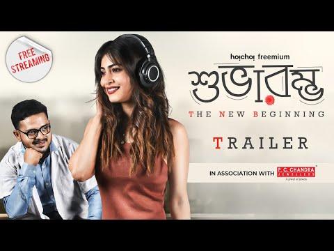 Subharambha (শুভারম্ভ) | Official Trailer | Jasmine, Satyam | 7th May | hoichoi