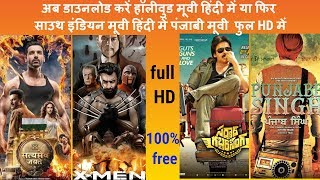 How download Bollywood movie, hollywood hindi dubbed movies, South Indian movie, Punjabi movie #2