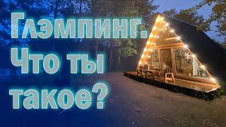 Разбираемся с глэмпингами на примере Boho Camp