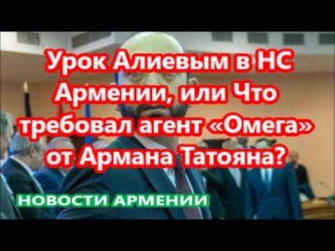 Урок Алиевым в НС РА, или Что требовал агент «Омега» от Армана Татояна