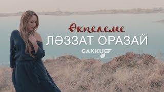 Ләззат Оразай - Өкпелеме