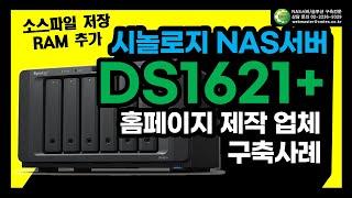 시놀로지 NAS서버 DS1621+ 홈페이지 제작 업체 …
