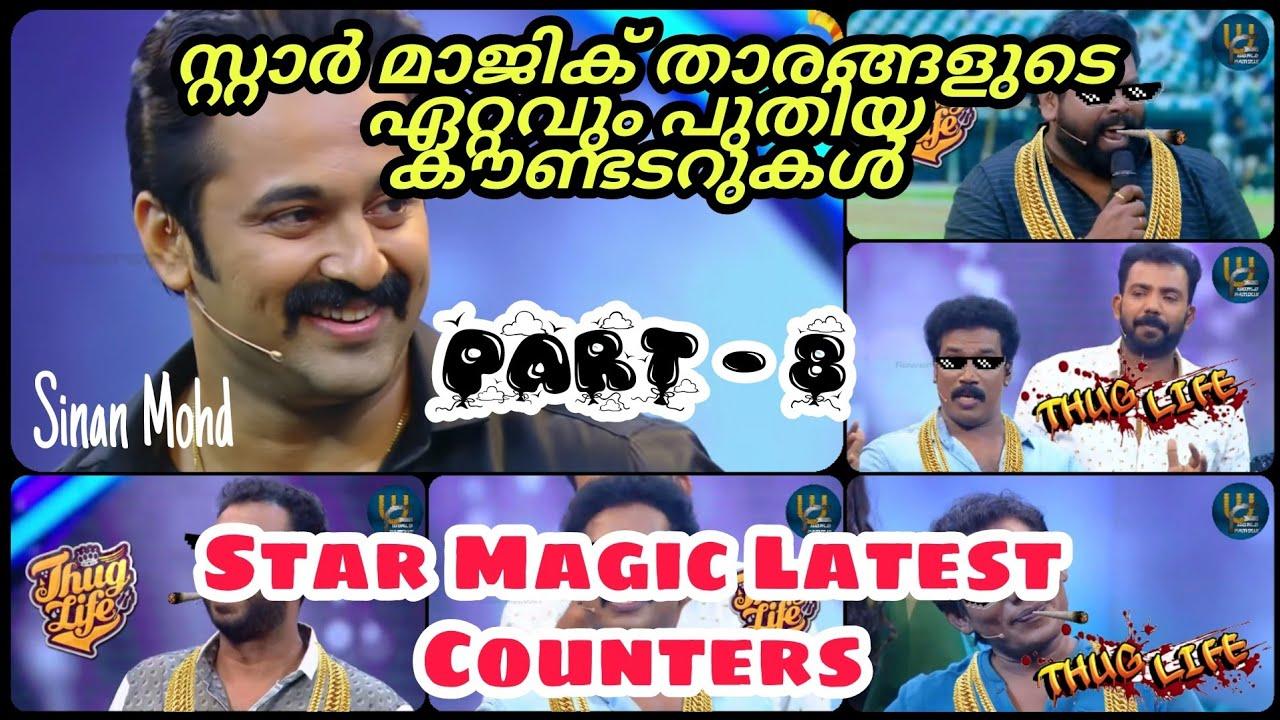 Star Magic Latest Counters (part-8)/Star magic latest comedy episode/#starmagic311