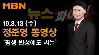 2019년 3월 13일 (수) 뉴스파이터 다시보기 - 정준영 '평생 반성에도' 싸늘