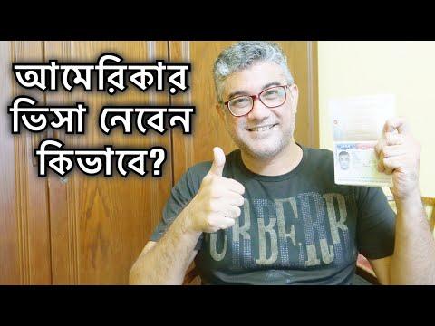 আমেরিকার ভিসা নেয়ার নিয়ম - USA VISA APPLICATION PROCESS - HOW TO APPLY AMERICAN VISA FROM BANGLADESH