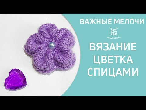 Вязание цветка спицами