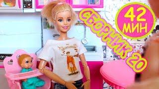 СБОРНИК №20 МАМА БАРБИ - Играем в куклы Барби