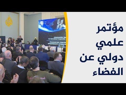 موسكو تحتضن مؤتمرا علميا دوليا عن الفضاء  - 10:54-2018 / 11 / 20