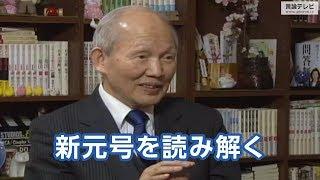 【右向け右】第255回 - 所功・京都産業大学名誉教授 × 花田紀凱(プレビュー版)
