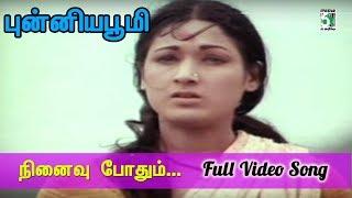 Ninaivu Podhum Song | Punniya Boomi | Vanisri