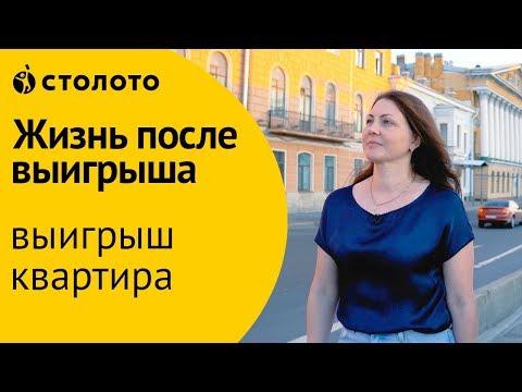 Столото ПРЕДСТАВЛЯЕТ   Победители Жилищной лотереи - семья Алексеевых   Выигрыш - квартира