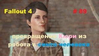 Прохождение Fallout 4 превращение Кюри из робота в синта человека 89