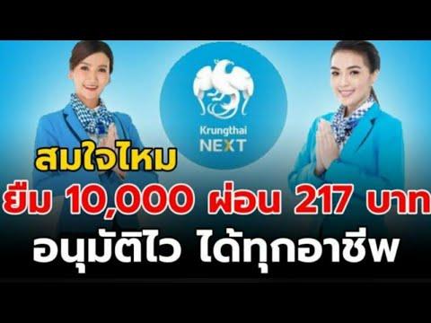 กรุงไทย Next ยืม 10,000 บาทชำระ 217 บาทต่อเดือนอนุมัติไวได้ทุกอาชีพ