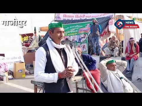 #kisan गाजीपुर बॉर्डर पर सरकार पर भड़कते हुए किसान यूनियन के सभी संगठन