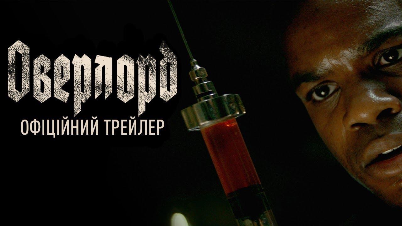 Оверлорд. Офіційний трейлер 1 (український)