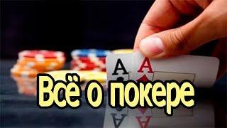 Покер,правила игры и комбинации