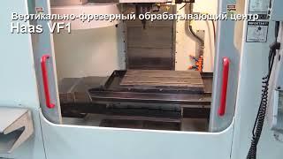 Вертикально-фрезерный обрабатывающий центр Haas VF1