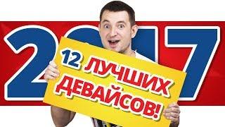 ТОП 12 ЛУЧШИХ Игровых Девайсов 2017 года!