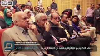 مصر العربية | محافظ الإسكندرية: وجود إدارة الآثار الغارقة بالمحافظة يعزز الاكتشافات التي تتم بها