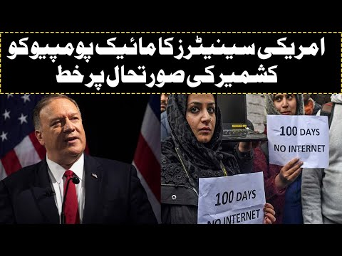 US Senators seeks to Mike Pompeo on the assessment of Human Rights in Kashmir || The Consul