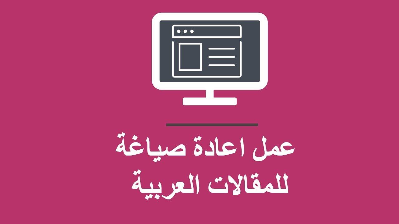طريقة جديدة لعمل اعادة صياغة للمقالات العربية مجانا اون لاين Youtube