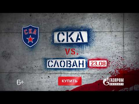 СКА ТВ: Билеты на матч СКА - Слован