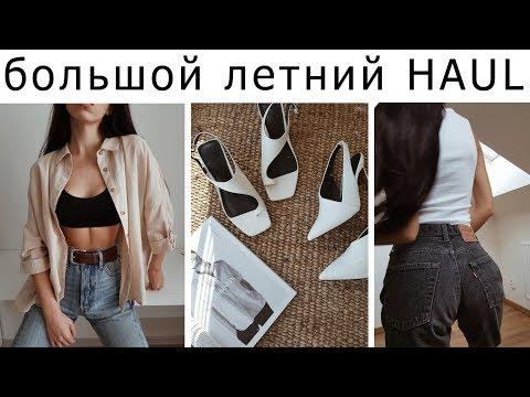 ЛЕТНИЕ ПОКУПКИ 2019: Одежда, Обувь, Аксессуары