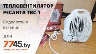 Тепловентилятор РЕСАНТА ТВС-1 видеоотзыв (обзор) Евгения