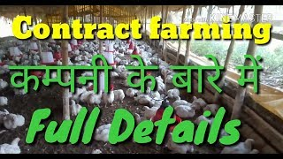 Contract farming || Integration || contract poultry || अगर बच्चे 50% मर जाएगें तब किया मिलेगा