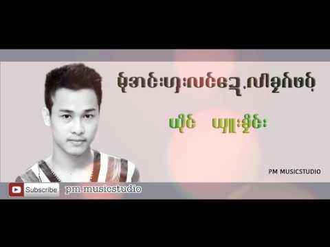 မု္အင္းဟွးလင္ေဍ႕လါခုဂ္ဖဝ့္  ယွဴးခုိင္း :Mer Aung Nga Long De La Khao Por2: PM