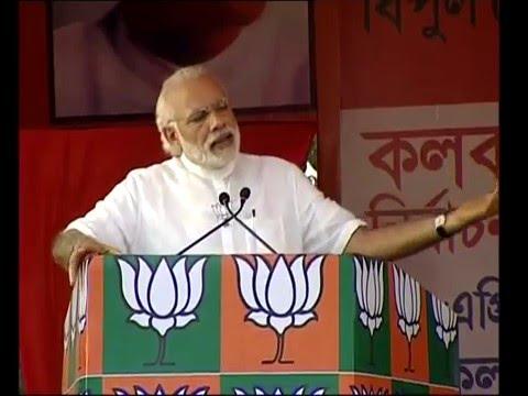 PM Modi's address at a Public Meeting in Kolkata, West Bengal