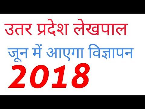 उतर प्रदेश लेखपाल( post  -12000) 2018 /uttar Pradesh lekhpaal recruitment 2018