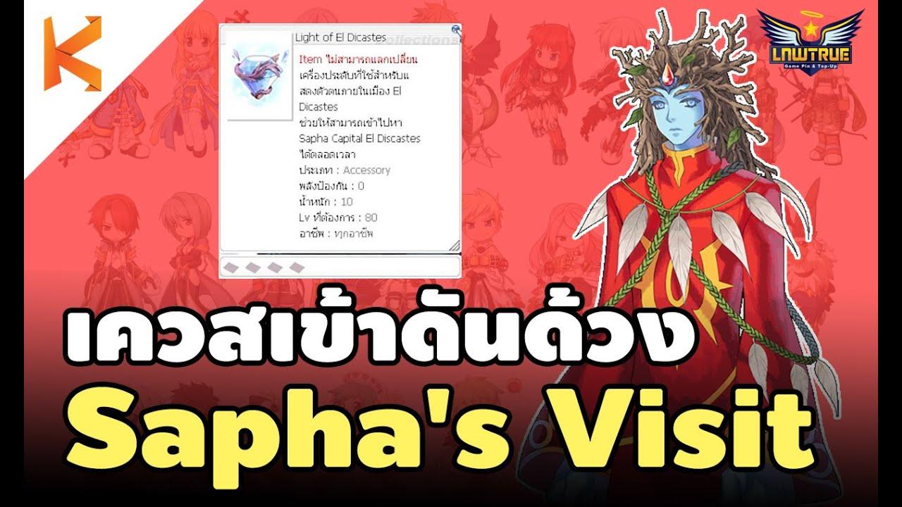 Ragnarok Gravity: เควส Sapha's Visit เควสเข้าดันด้วงชั้น 1 ได้แหวนวาปเมืองEl Dicastes