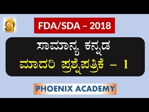 FDA/SDA - 2018 MODEL TEST PAPER Solved (General KANNADA) - ಸಾಮಾನ್ಯ ಕನ್ನಡ ಮಾದರಿ ಪ್ರಶ್ನೆಪತ್ರಿಕೆ