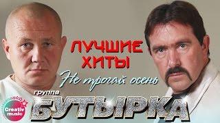 Download Бутырка - Не трогай осень (Лучшие хиты) Mp3 and Videos