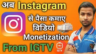 How To Monetization Instagram Videos From IGTV | Make Money From Instagram | IGTV Monetization