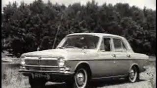 1970г ''ГАЗ-24 Новый Автомобиль'' (документальный фильм)