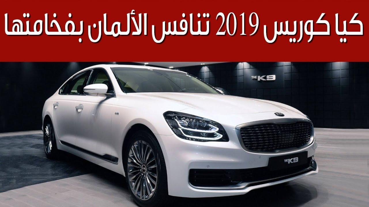 2019 Kia Quoris كيا كوريس 2019 بشكل جديد كلياً | سعودي أوتو