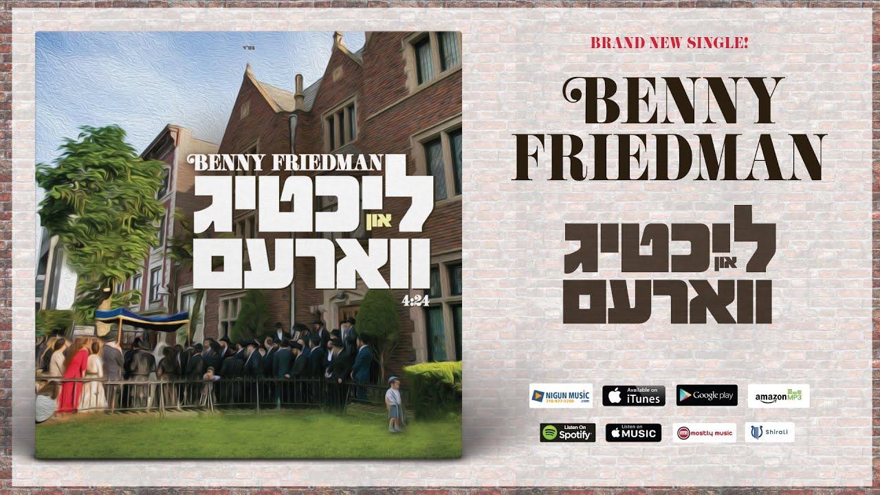 NEW SINGLE! Benny Friedman - Lichtig Un Varem - בני פרידמן - ליכטיג און ווארעם