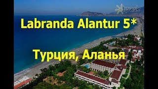 Labranda Alantur 5* - Аланья