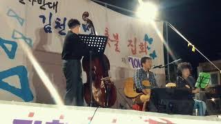 출장작곡가 김동산 X 정수민 X 정진석 - 연대의 노래 @사드반대 김천촛불