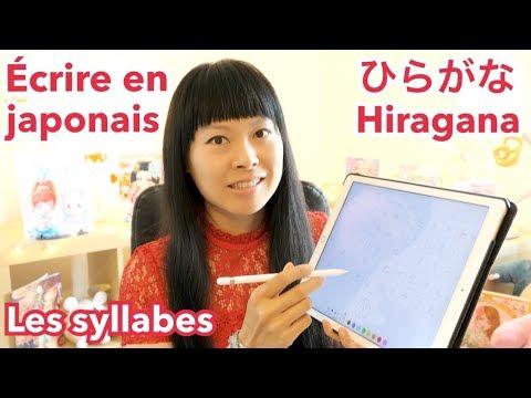 criture japonaise lire crire toutes les syllabes hiragana 1 3 cours de japonais 17. Black Bedroom Furniture Sets. Home Design Ideas