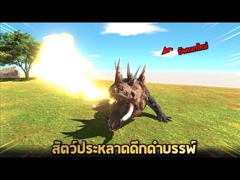 อัพเดทใหม่ !!  มีปืนไฟทำลายล้างทุกอย่าง (โคตรเเรง)  -  [ animal revolt battle simulator ]